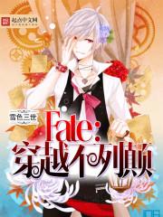 Fate:穿越不列颠