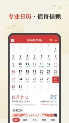 中华万年历最新版2020下载苹果版