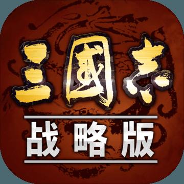 三国志安卓版2021