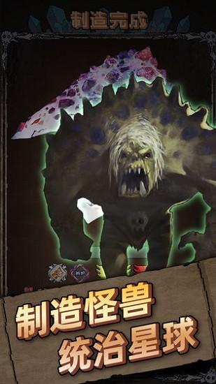 怪兽星球游戏
