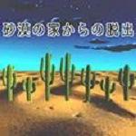 密室逃脱:沙漠