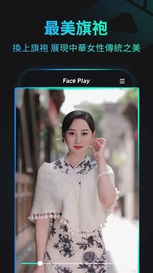 faceplay软件安卓官方版