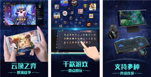 掌上网咖app:收录了上千款热门PC游戏
