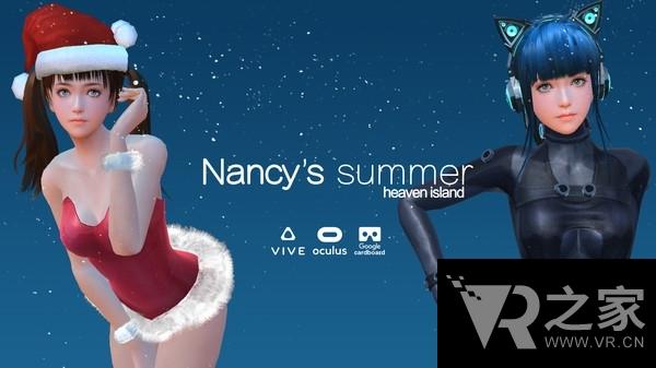 撩妹日记:天堂岛(Nancy's Summer VR)